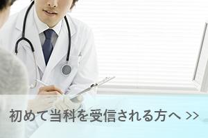 和歌山 県立医科大学付属病院 形成外科 を始めて受診される方へ