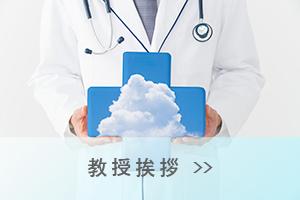 和歌山 県立医科大学付属病院 形成外科 朝村教授のご挨拶ページへ