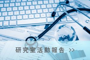 和歌山 県立医科大学付属病院 形成外科 研究室活動報告のページへ