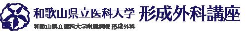 和歌山県立医科大学付属病院形成外科