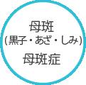 母斑 母斑症 (黒子・あざ・しみ)