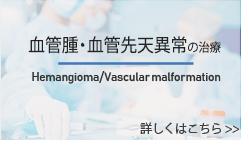 血管腫・血管先天異常の治療