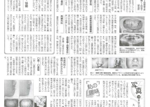 和歌山保険医新聞記事掲載ページ
