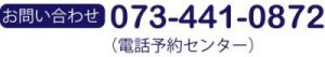 和歌山県立医科大学付属病院電話予約センター電話番号073-441-0872
