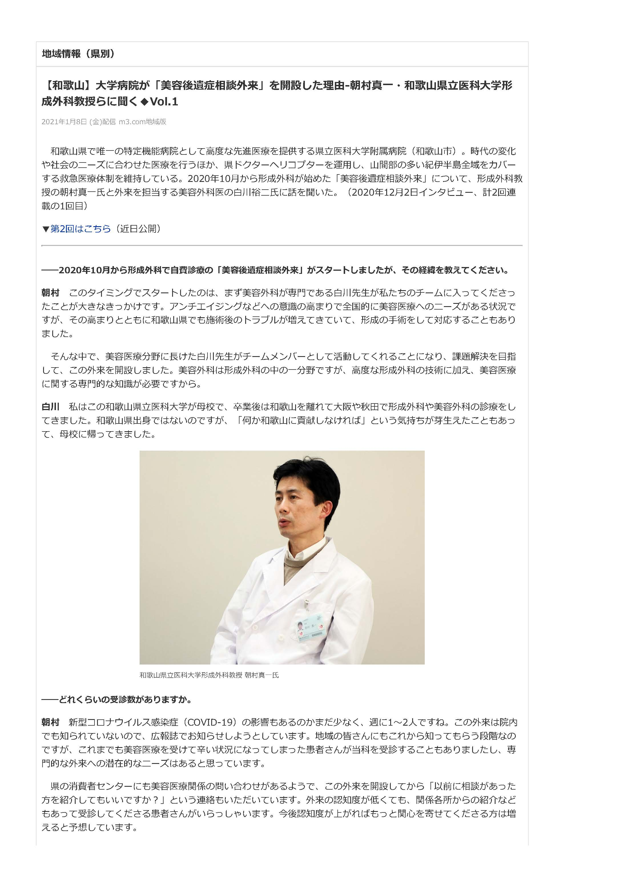 医療者向けインターネットサイト1